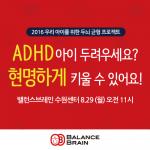 2016_08_SW_ADHD-T