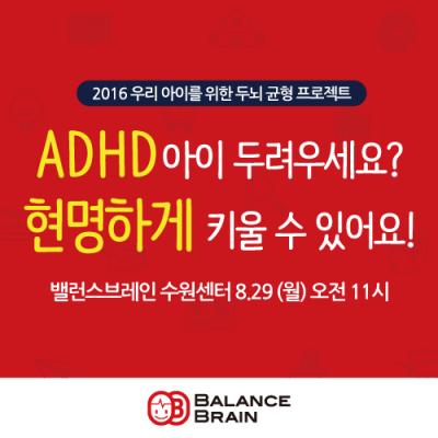 [BB강연] 수원팔달센터 ADHD세미나 안내