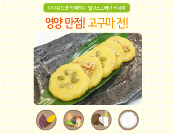 고구마 전! 초간단 영양만점 아이 간식 만들기
