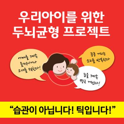 [세계일보] 밸런스브레인, 틱 세미나 '습관이 아닙니다! 틱입니다!' 개최