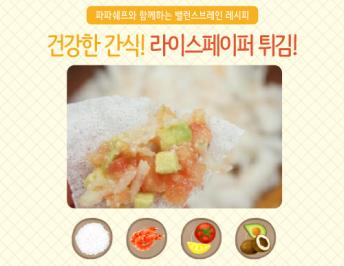 건강한 GFCF 요리! 아이들을 위한 간식, 라이스페이퍼 튀김!