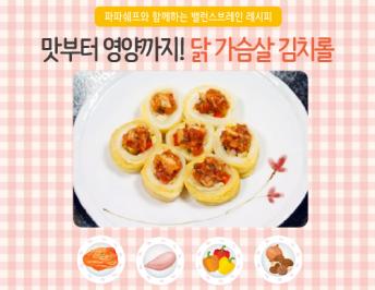 닭 가슴살 김치롤(GFCF)로 맛부터 영양까지!