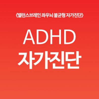 ADHD자가진단