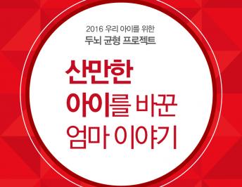 "[BB강연] 2016두뇌균형 프로젝트 ""산만한 아이를 바꾼 엄마 이야기"""